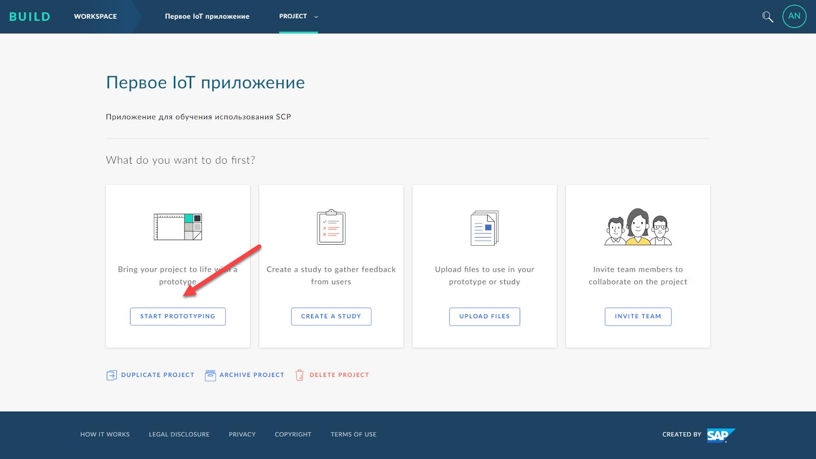 SAP BUILD – инструмент построения пользовательских интерфейсов - 4