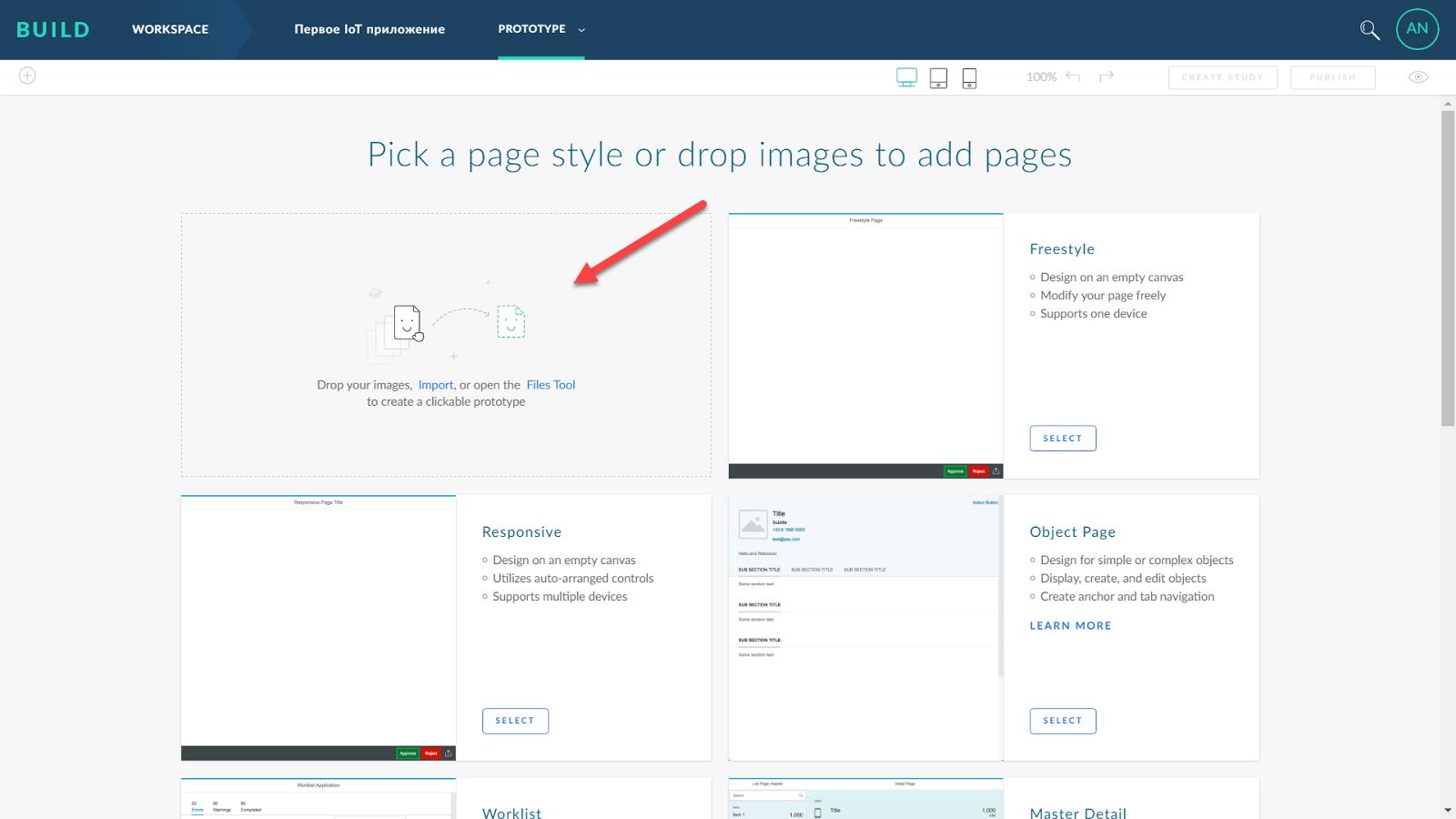 SAP BUILD – инструмент построения пользовательских интерфейсов - 5