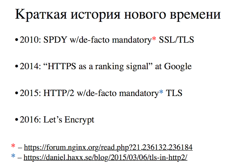 Масштабируя TLS - 2