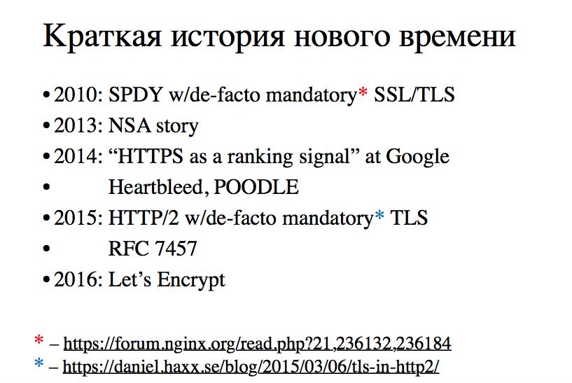 Масштабируя TLS - 6