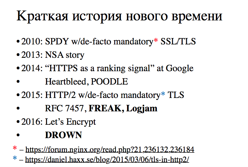 Масштабируя TLS - 7