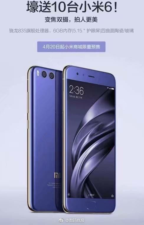 Опубликованы официальные изображения смартфона Xiaomi Mi6 в трех разных цветах - 2