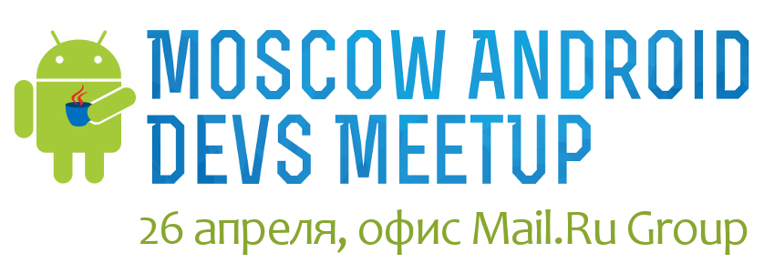 Приглашаем на Android Devs Meetup 26 апреля - 1