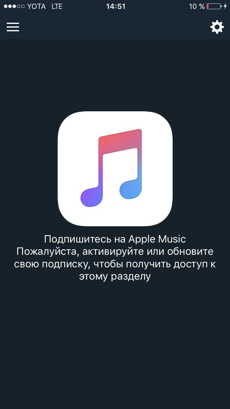 Внедрение сервиса Apple Music в iOS-приложение - 2