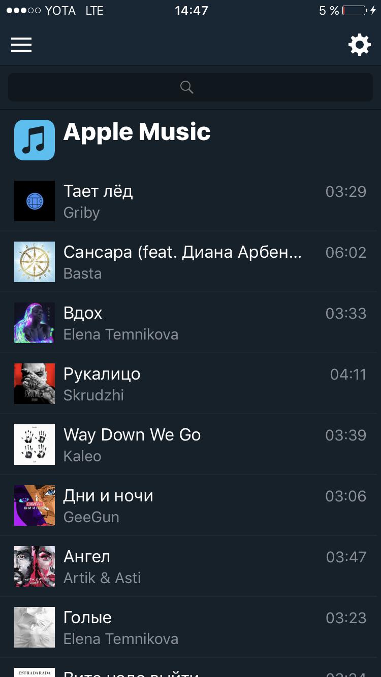 Внедрение сервиса Apple Music в iOS-приложение - 3
