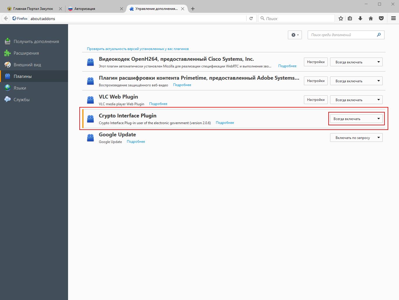 Заходим в личный кабинет на zakupki.gov.ru без Internet Explorer и другие полезные советы при работе с КриптоПро - 3