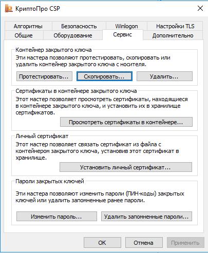 Заходим в личный кабинет на zakupki.gov.ru без Internet Explorer и другие полезные советы при работе с КриптоПро - 4