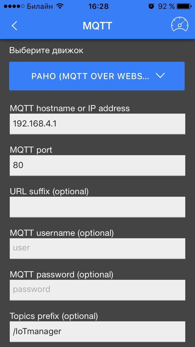 ESP8266 в качестве MQTT брокера для мобильного приложения - 3