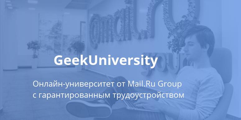 GeekUniversity — первый в России онлайн-университет с гарантированным трудоустройством - 1