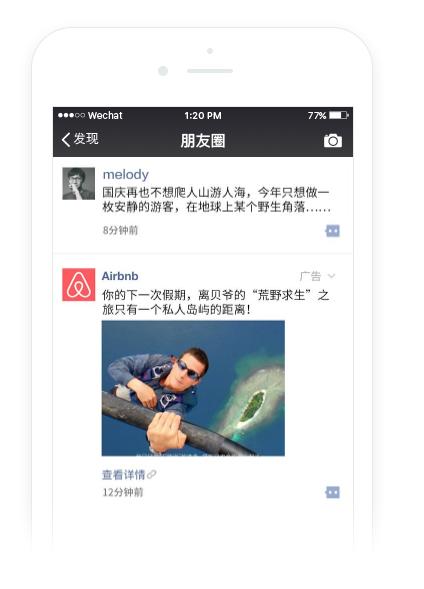 Как расти: 7 уроков, которые даёт история WeChat - 4