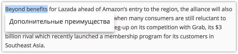 Словарное расширение для браузера: больше, чем онлайн-переводчик - 2