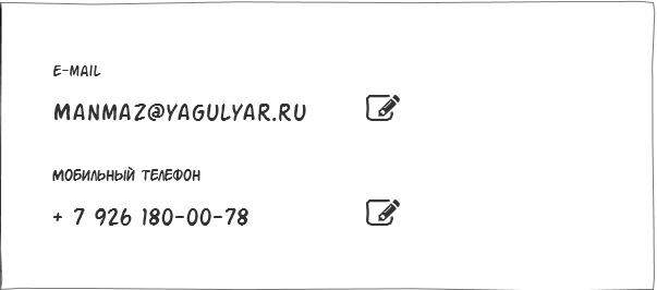 UX-рецепт подтверждения номера телефона и электронной почты - 2
