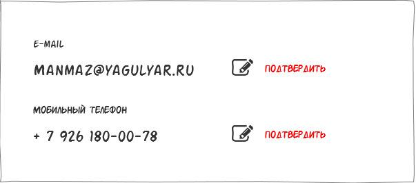 UX-рецепт подтверждения номера телефона и электронной почты - 3