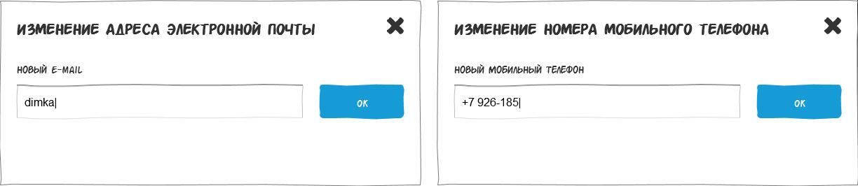 UX-рецепт подтверждения номера телефона и электронной почты - 5