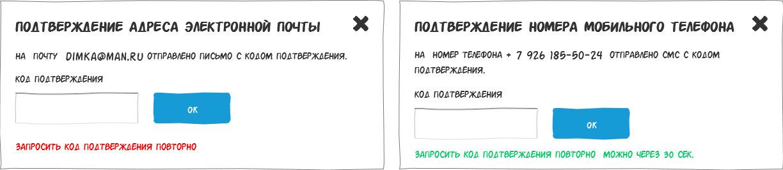 UX-рецепт подтверждения номера телефона и электронной почты - 6