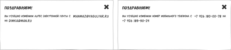 UX-рецепт подтверждения номера телефона и электронной почты - 7