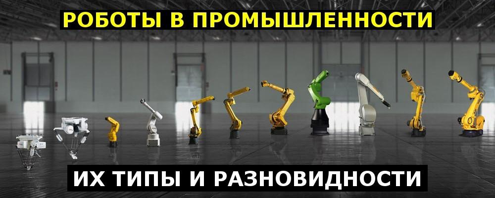 Роботы в промышленности — их типы и разновидности - 1