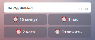 Простая напоминалка в Telegram - 2