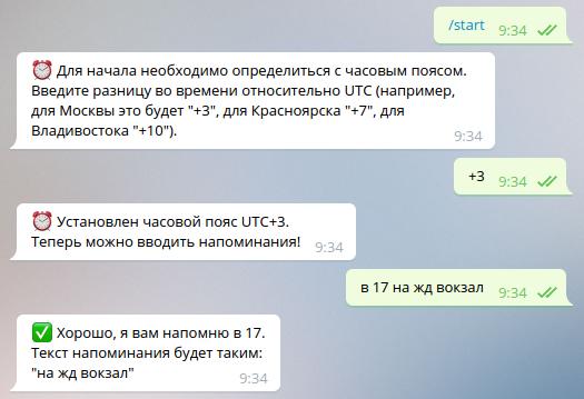 Простая напоминалка в Telegram - 1