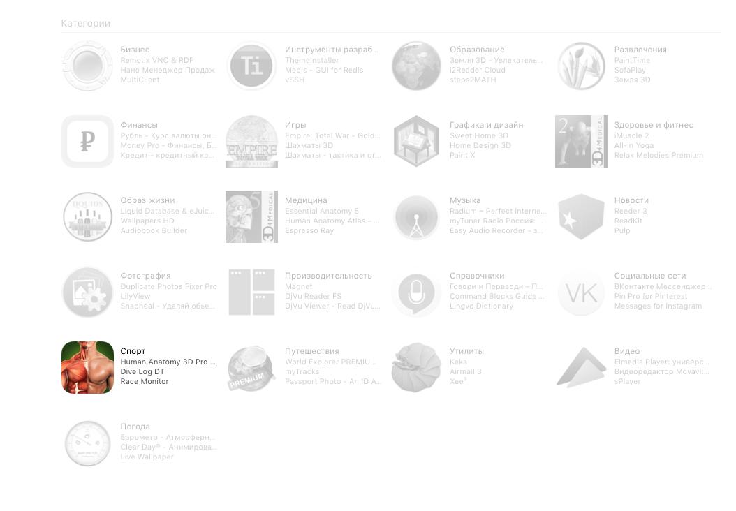 Опыт переноса приложения с Unity3D на iOS sdk и SceneKit - 1