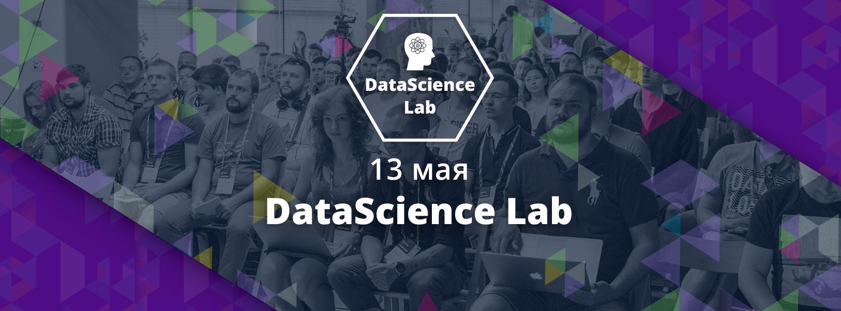 Приглашаем на IV конференцию по практическому применению науки о данных DataScience Lab 13 мая - 1
