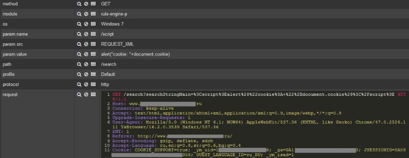 Как хакеры атакуют веб-приложения: боты и простые уязвимости - 8