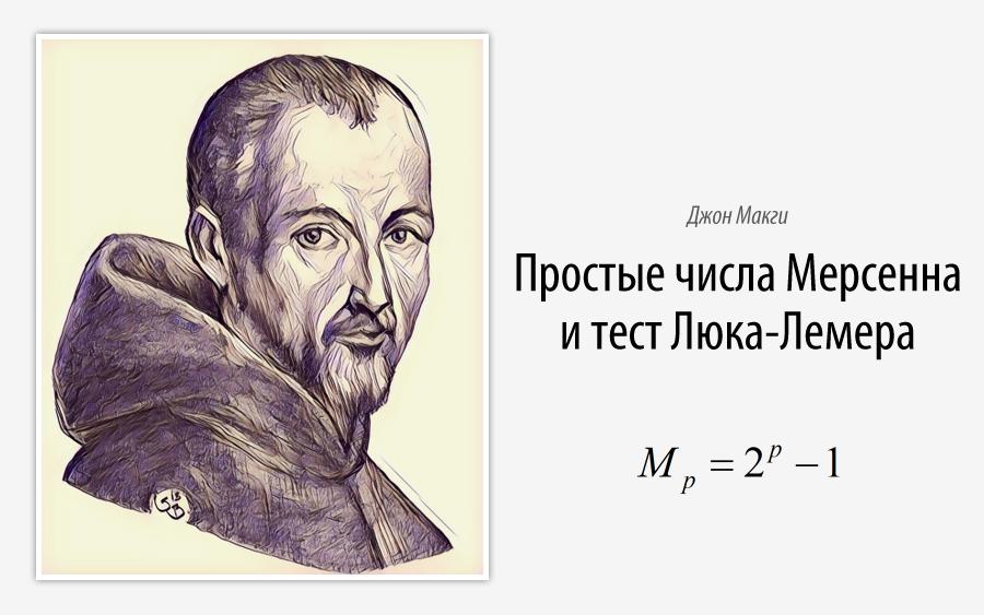 Простые числа Мерсенна и тест Люка-Лемера - 1