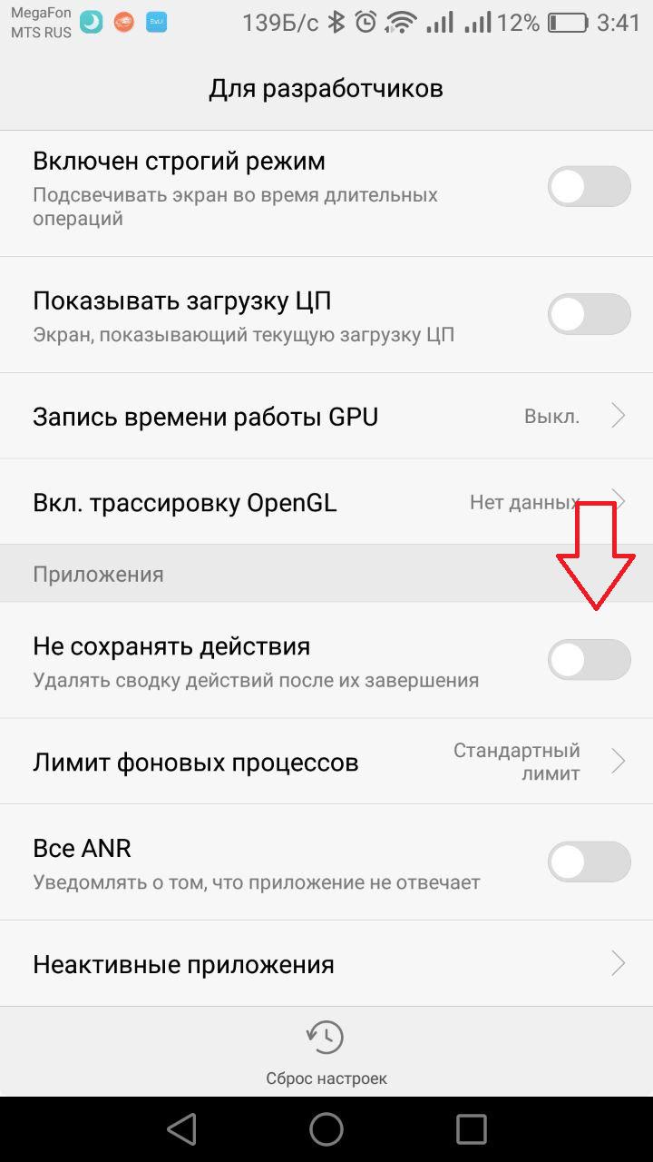 Системный подход к тестированию Android-приложений, или О чем молчали разработчики - 11