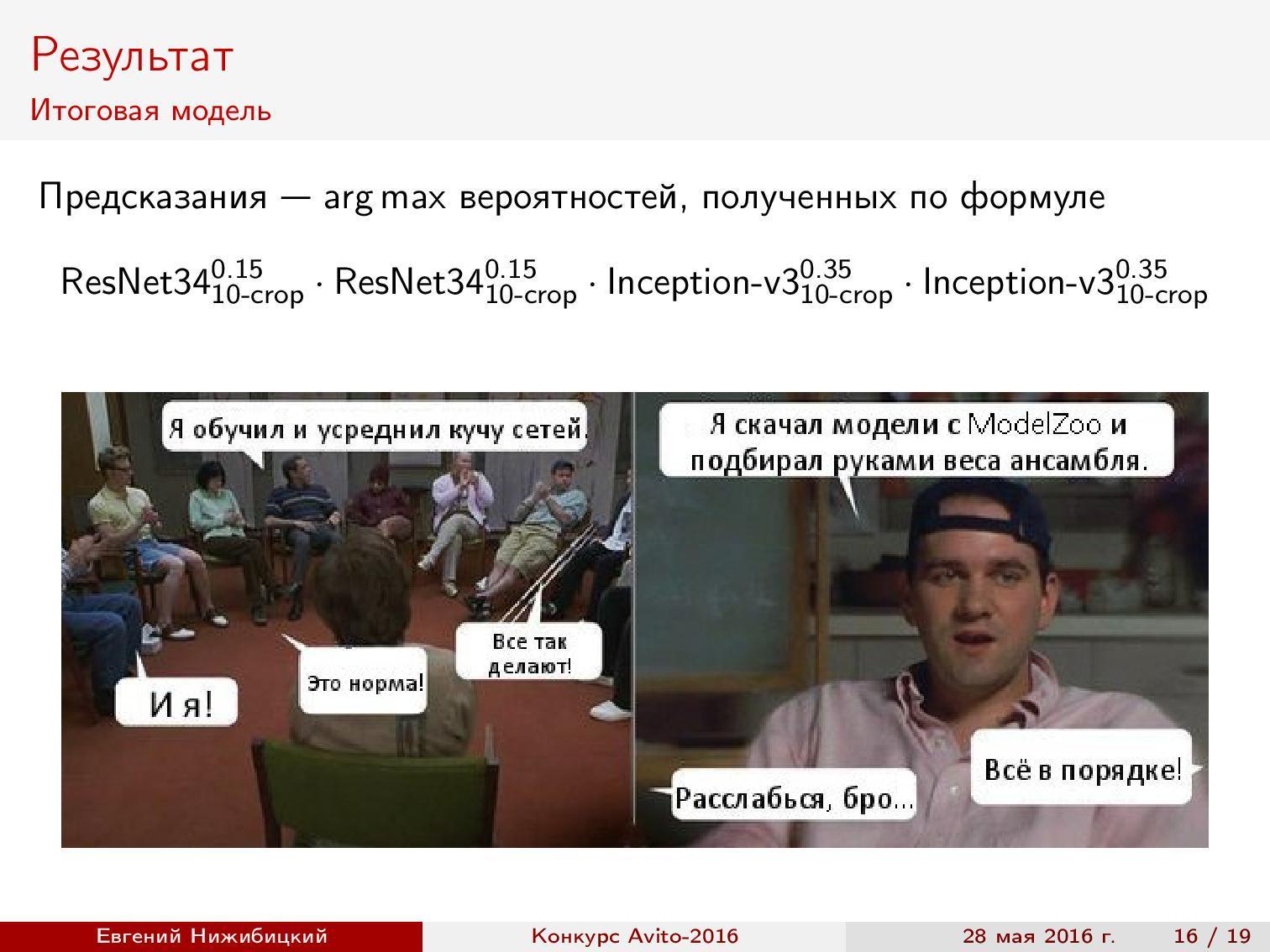 Спортивный анализ данных, или как стать специалистом по data science - 15