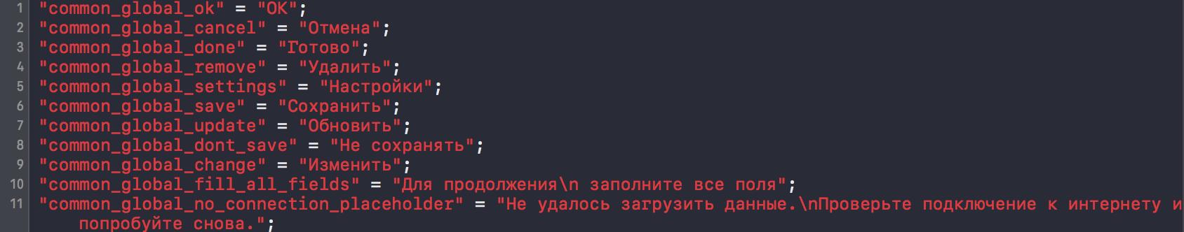Упрощение локализации в iOS - 3