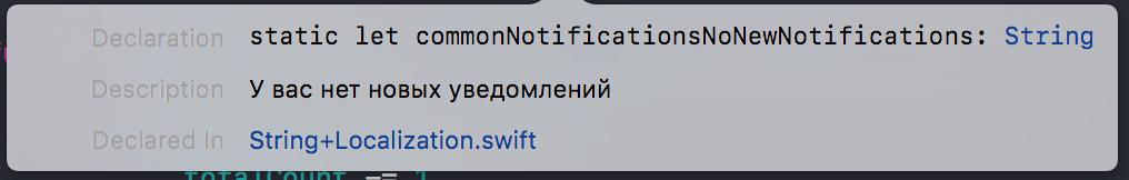 Упрощение локализации в iOS - 5