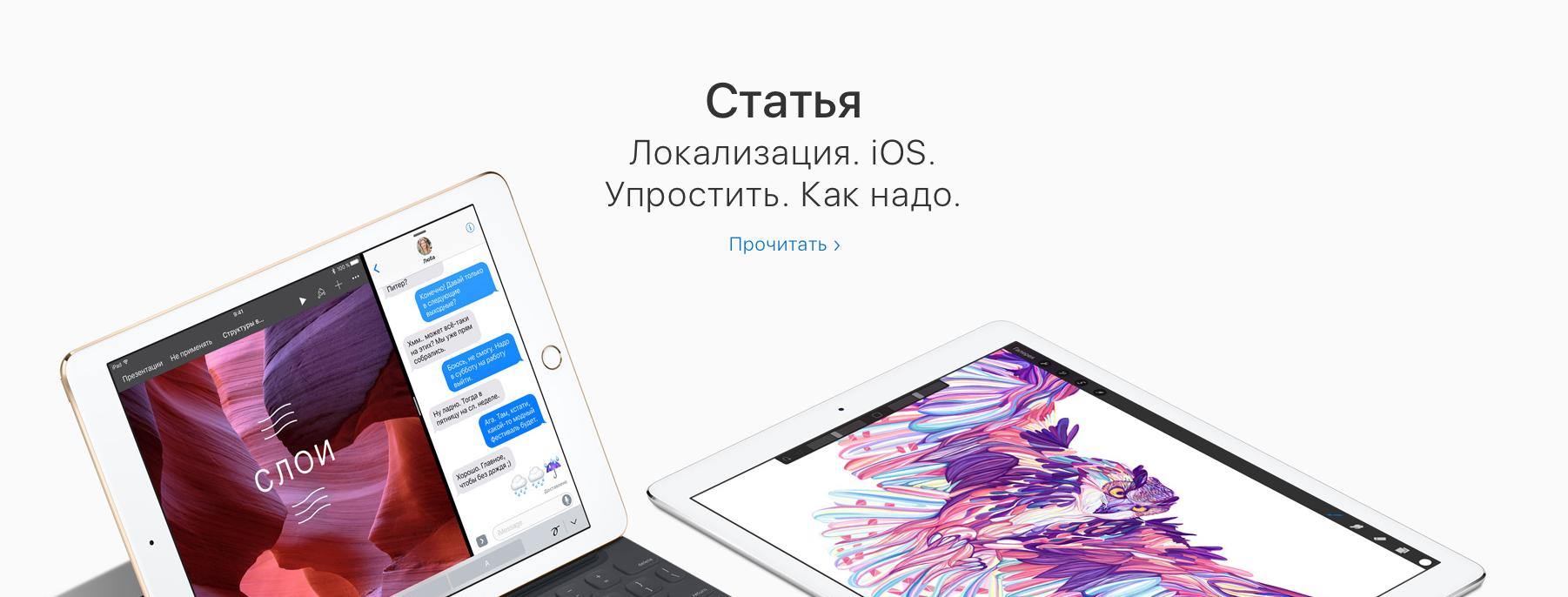 Упрощение локализации в iOS - 1