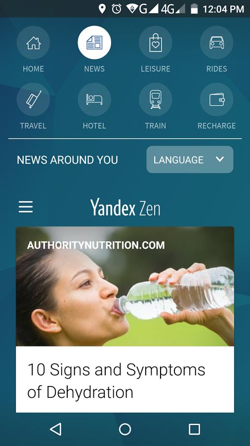 Индийцы из Micromax интегрировали Яндекс.Дзен в своё фирменное приложение Around