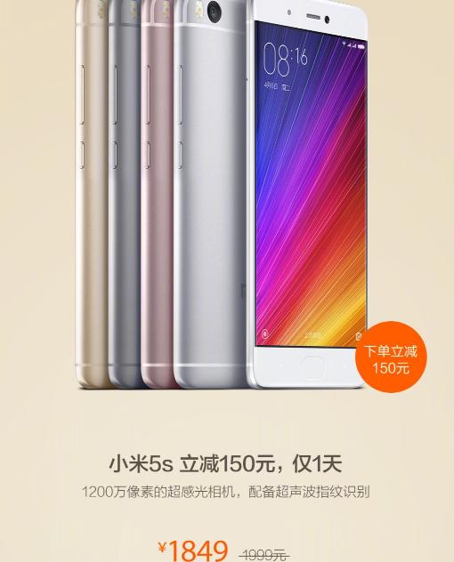 Цена смартфонов Xiaomi Mi 5S и Mi 5S Plus снижена перед выходом Xiaomi Mi 6