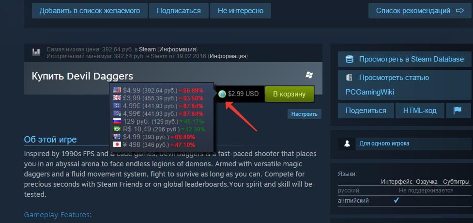 Разбираемся с юристом: законно ли скачивать торренты, покупать игры в бразильском Steam и не только - 2