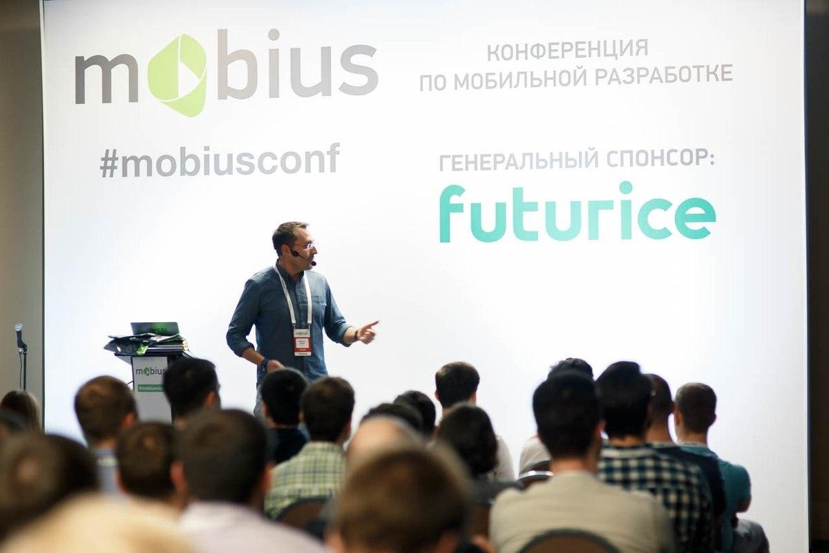 Что Mobius 2017 рассказал о мобильной разработке - 1