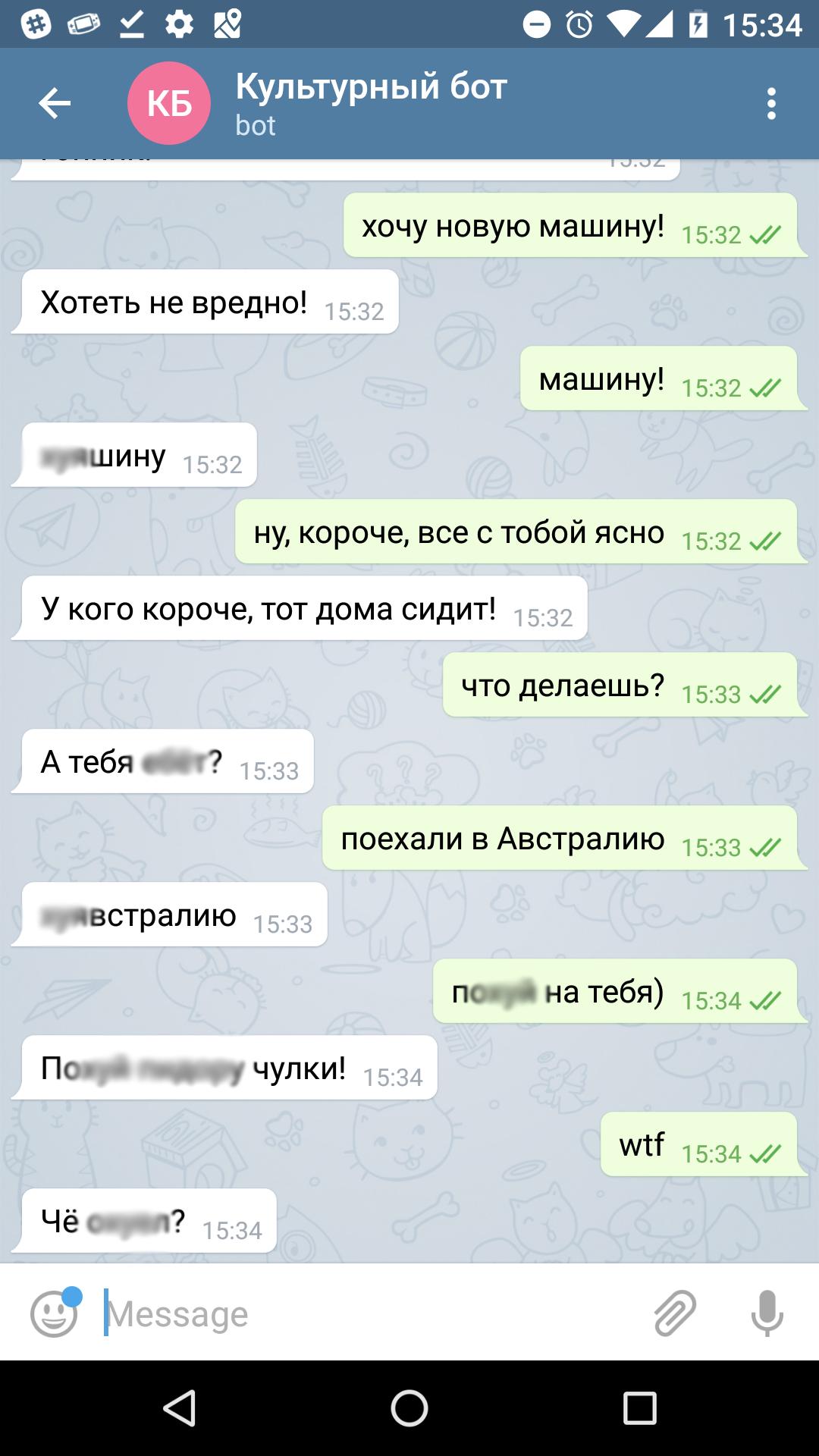 Дерзкий telegram бот - 1