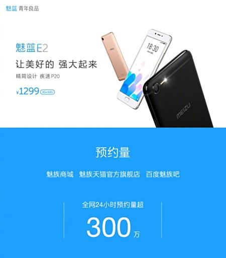 Смартфон Meizu E2 собрал более 3 млн предзаказов за двое суток