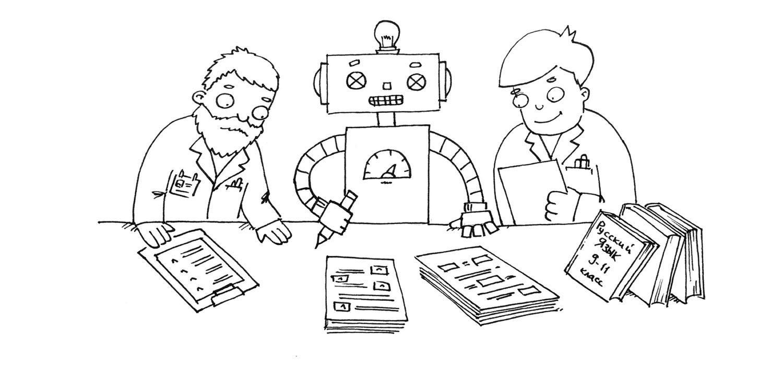 Восстание машин: Как роботы захватили бухгалтерию - 4