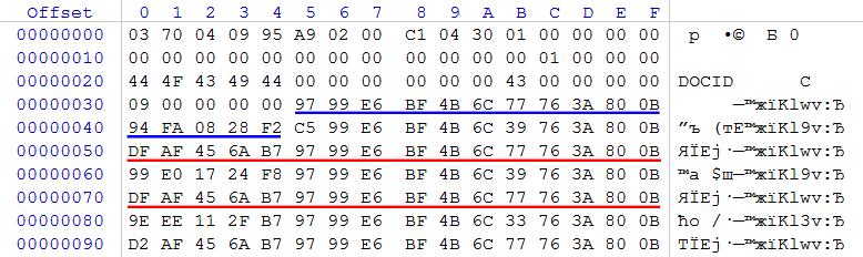 Восстановление файлов после трояна-шифровальщика - 4