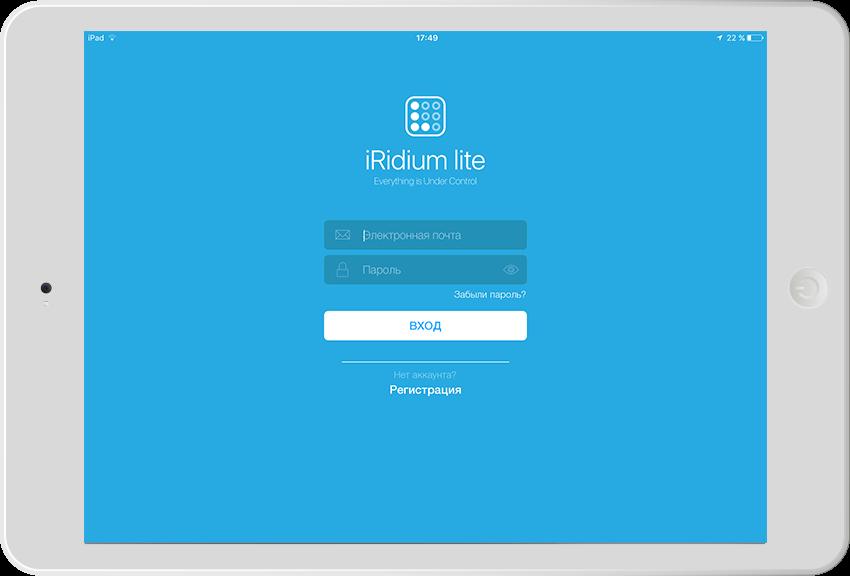 iRidium lite: многофункциональное приложение для инсталляторов домашней автоматизации в эпоху Интернета вещей - 10