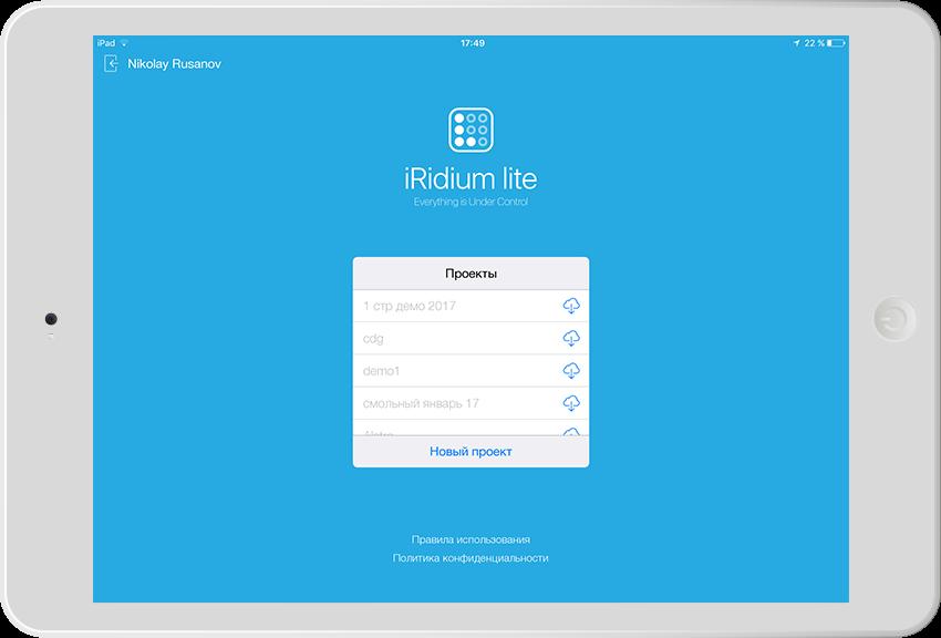 iRidium lite: многофункциональное приложение для инсталляторов домашней автоматизации в эпоху Интернета вещей - 11