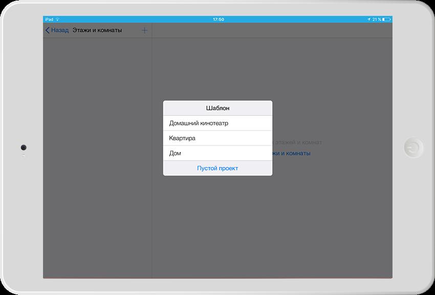 iRidium lite: многофункциональное приложение для инсталляторов домашней автоматизации в эпоху Интернета вещей - 13