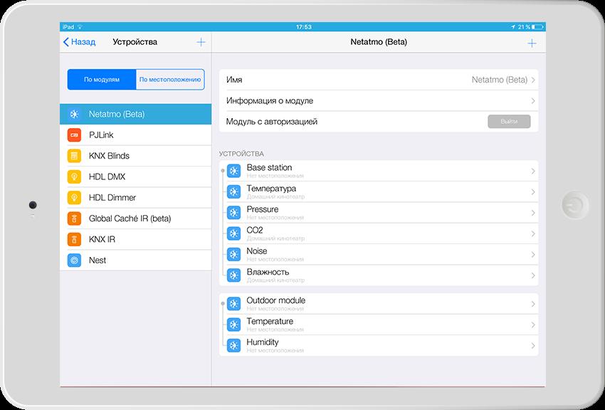 iRidium lite: многофункциональное приложение для инсталляторов домашней автоматизации в эпоху Интернета вещей - 15