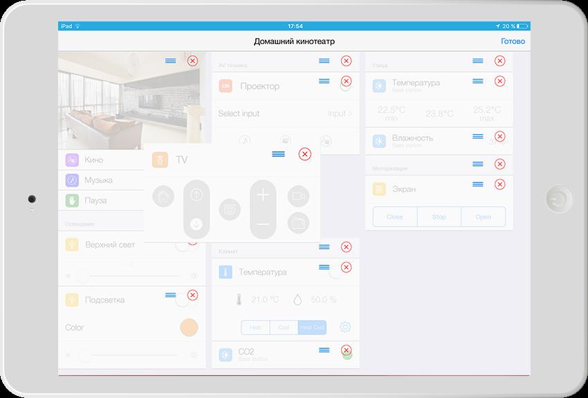 iRidium lite: многофункциональное приложение для инсталляторов домашней автоматизации в эпоху Интернета вещей - 16