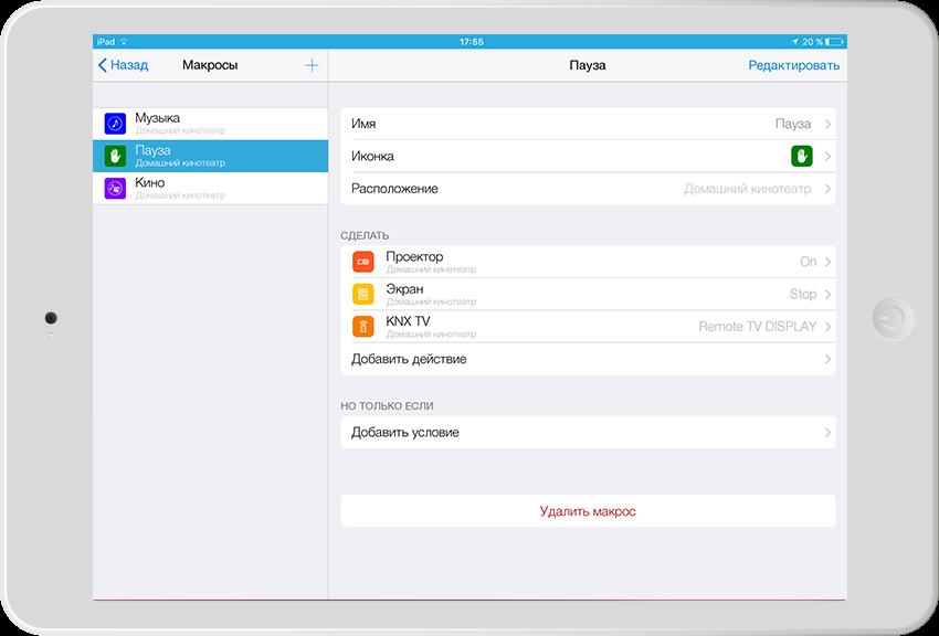 iRidium lite: многофункциональное приложение для инсталляторов домашней автоматизации в эпоху Интернета вещей - 17
