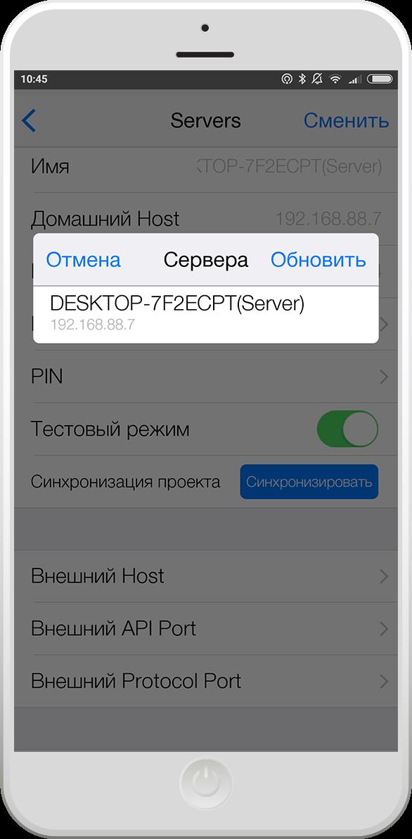 iRidium lite: многофункциональное приложение для инсталляторов домашней автоматизации в эпоху Интернета вещей - 18