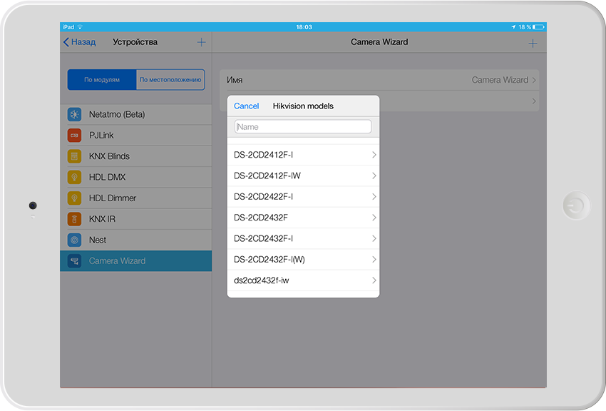 iRidium lite: многофункциональное приложение для инсталляторов домашней автоматизации в эпоху Интернета вещей - 19