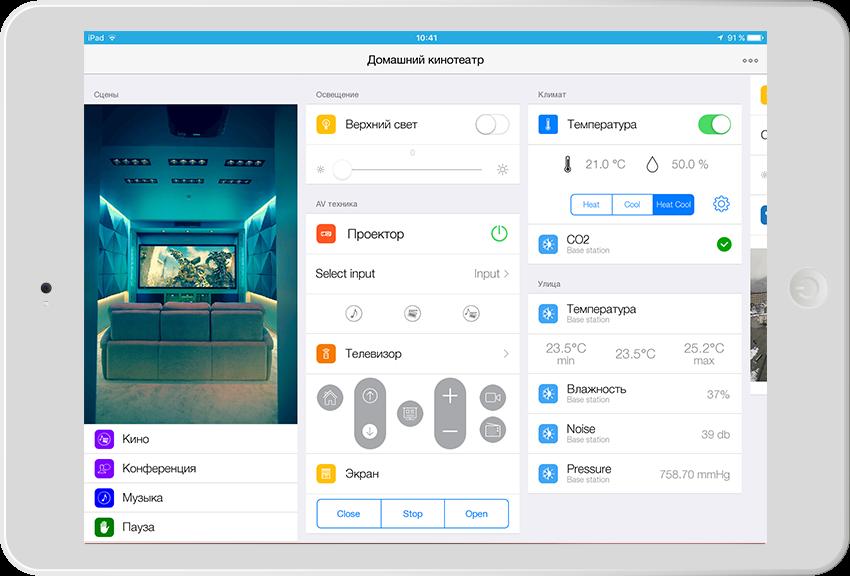 iRidium lite: многофункциональное приложение для инсталляторов домашней автоматизации в эпоху Интернета вещей - 2