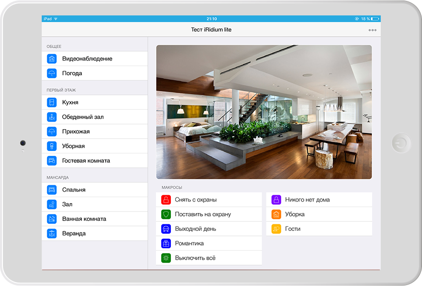 iRidium lite: многофункциональное приложение для инсталляторов домашней автоматизации в эпоху Интернета вещей - 3